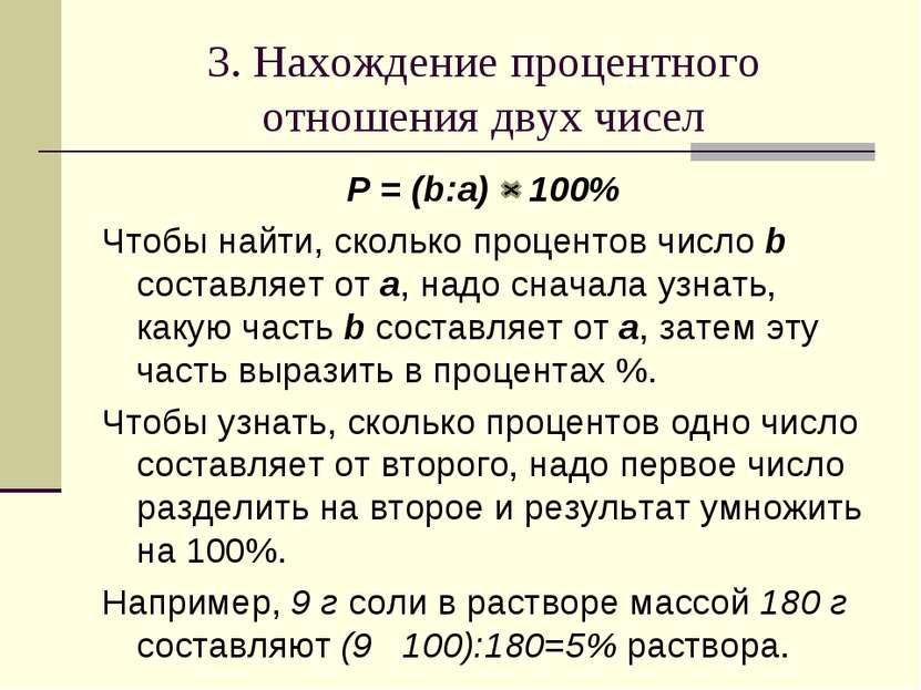 3. Нахождение процентного отношения двух чисел Р = (b:a) 100% Чтобы найти, ск...