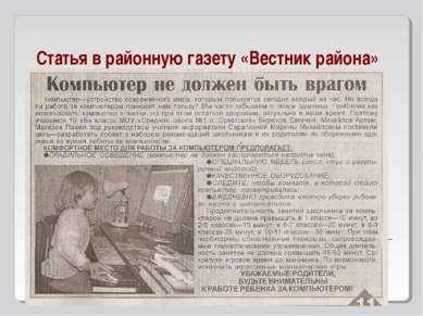 Статья в районную газету «Вестник района» «Компьютер и здоровье» Компьютер - ...