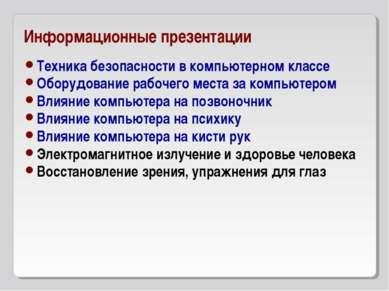 Информационные презентации Техника безопасности в компьютерном классе Оборудо...