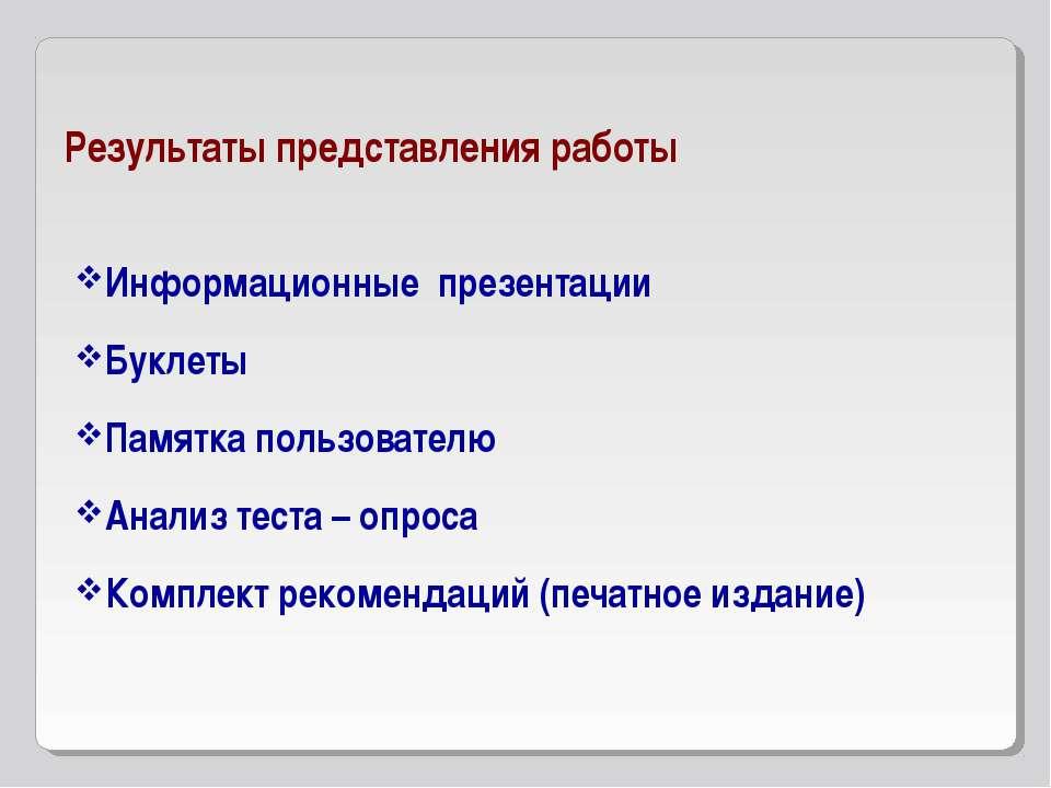 Результаты представления работы Информационные презентации Буклеты Памятка по...