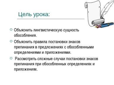 Цель урока: Объяснить лингвистическую сущность обособления. Объяснить правила...