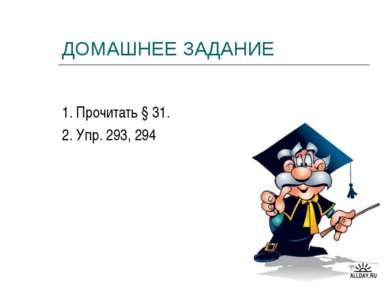 ДОМАШНЕЕ ЗАДАНИЕ 1. Прочитать § 31. 2. Упр. 293, 294