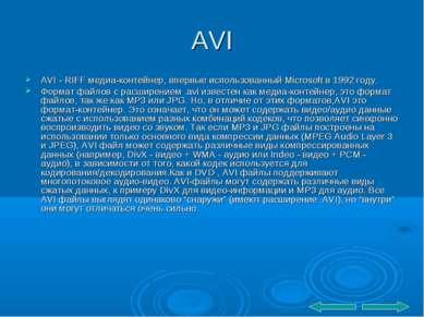 AVI AVI - RIFF медиа-контейнер, впервые использованный Microsoft в 1992 году....