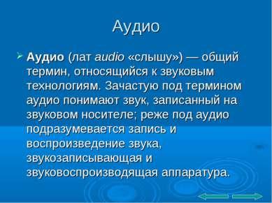 Аудио Аудио (латaudio «слышу»)— общий термин, относящийся к звуковым технол...