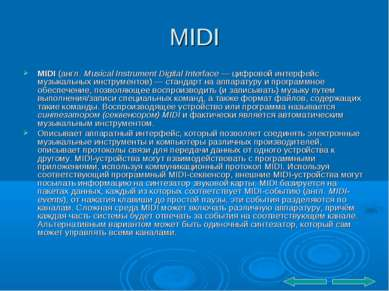 MIDI MIDI (англ. Musical Instrument Digital Interface — цифровой интерфейс му...