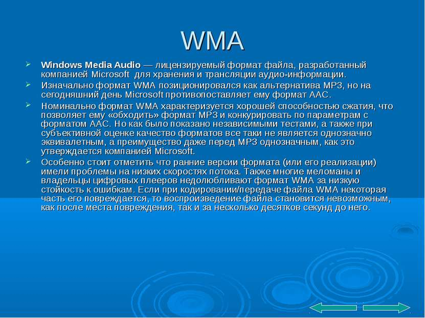 WMA Windows Media Audio — лицензируемый формат файла, разработанный компанией...