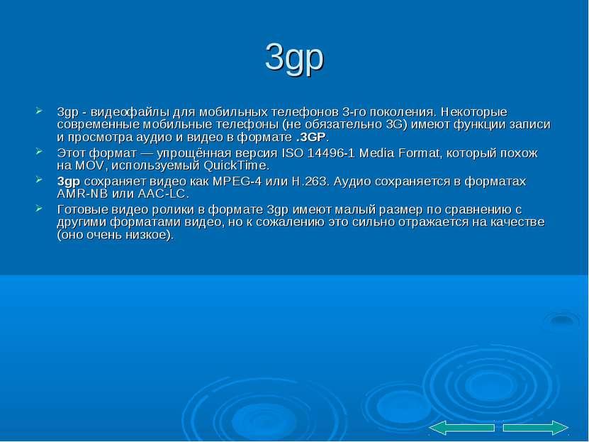 3gp 3gp - видеофайлы для мобильных телефонов 3-го поколения. Некоторые соврем...