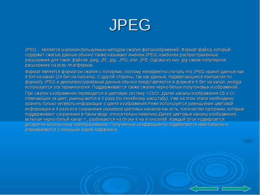 JPEG JPEG - является широкоиспользуемым методом сжатия фотоизображений. Форма...