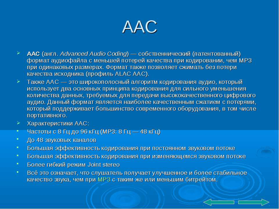 ААС AAC (англ. Advanced Audio Coding)— собственнический (патентованный) форм...