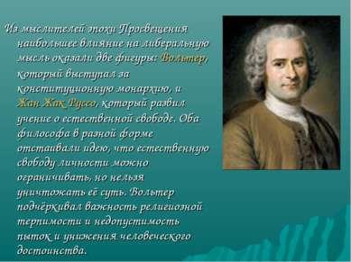Из мыслителей эпохи Просвещения наибольшее влияние на либеральную мысль оказа...
