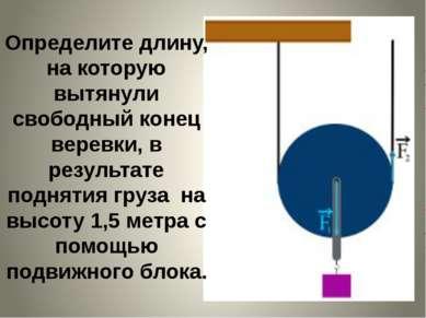 Определите длину, на которую вытянули свободный конец веревки, в результате п...