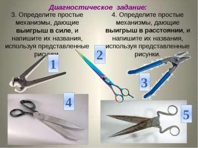 Диагностическое задание: 3. Определите простые механизмы, дающие выигрыш в с...