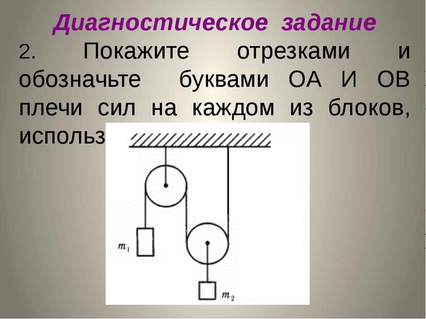 Диагностическое задание 2. Покажите отрезками и обозначьте буквами ОА И ОВ пл...