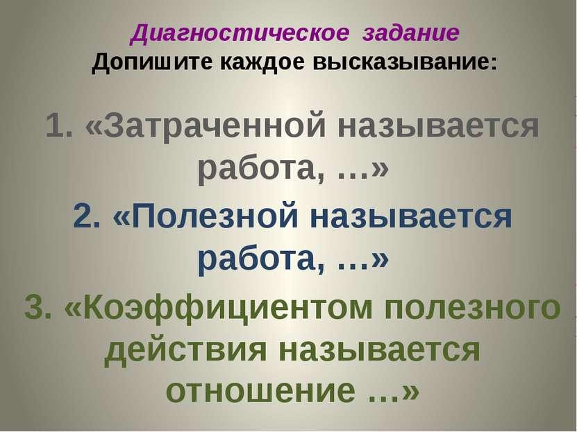 Диагностическое задание Допишите каждое высказывание: 1. «Затраченной называе...