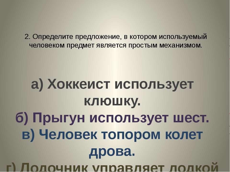 2. Определите предложение, в котором используемый человеком предмет является ...