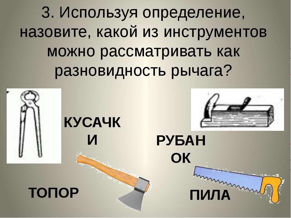 3. Используя определение, назовите, какой из инструментов можно рассматривать...