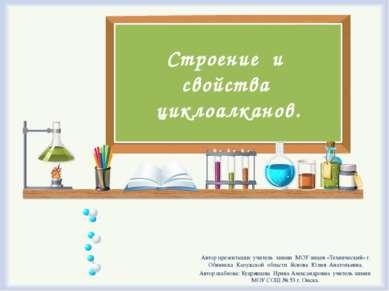 Строение и свойства циклоалканов. Автор презентации: учитель химии МОУ лицея ...