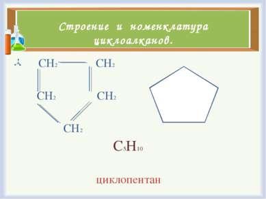 Строение и номенклатура циклоалканов. СН2 СН2 СН2 СН2 СН2 С5Н10 циклопентан