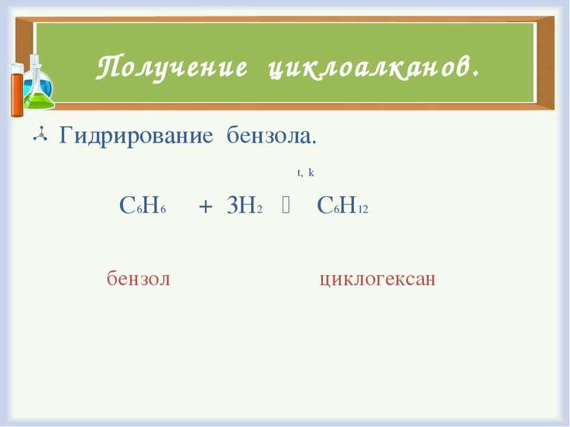Получение циклоалканов. Гидрирование бензола. t, k С6Н6 + 3Н2 С6Н12 бензол ци...