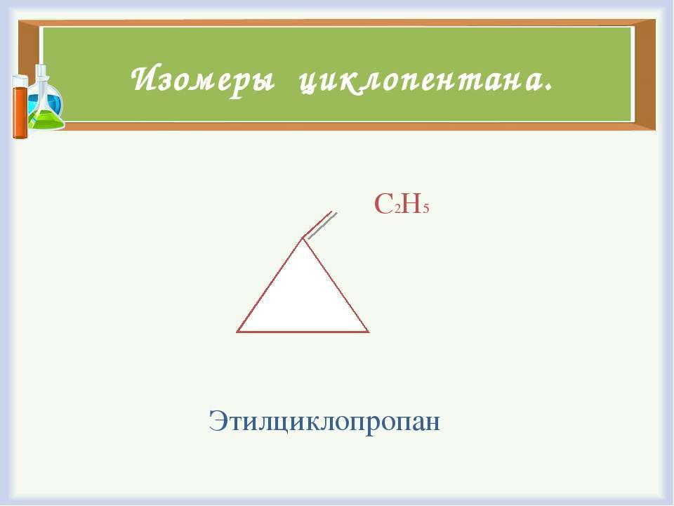 Изомеры циклопентана. С2Н5 Этилциклопропан