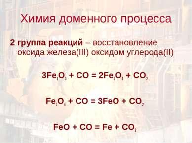 2 группа реакций – восстановление оксида железа(III) оксидом углерода(II) 3Fe...