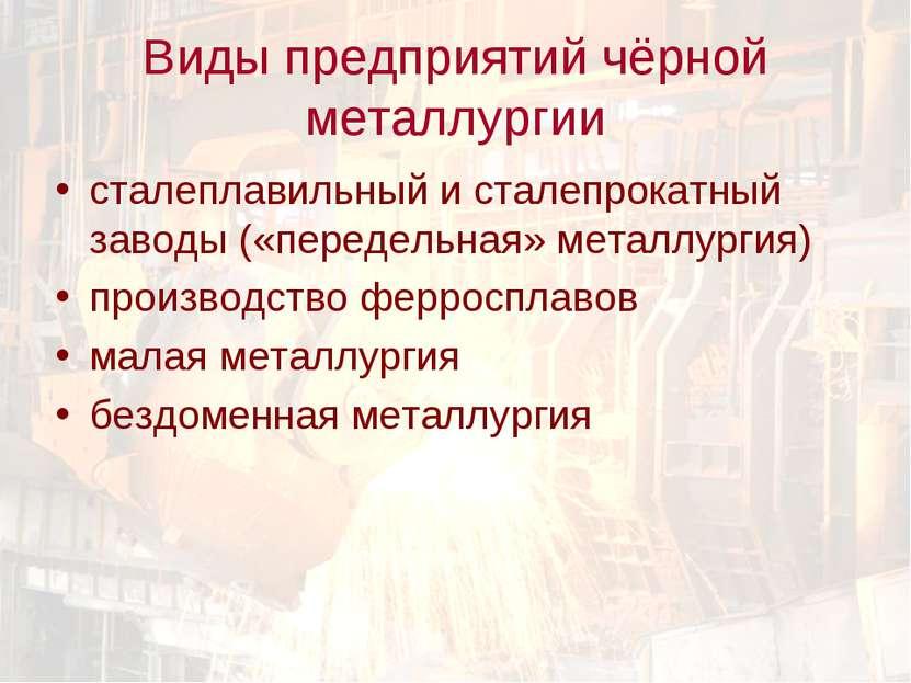 Виды предприятий чёрной металлургии сталеплавильный и сталепрокатный заводы (...