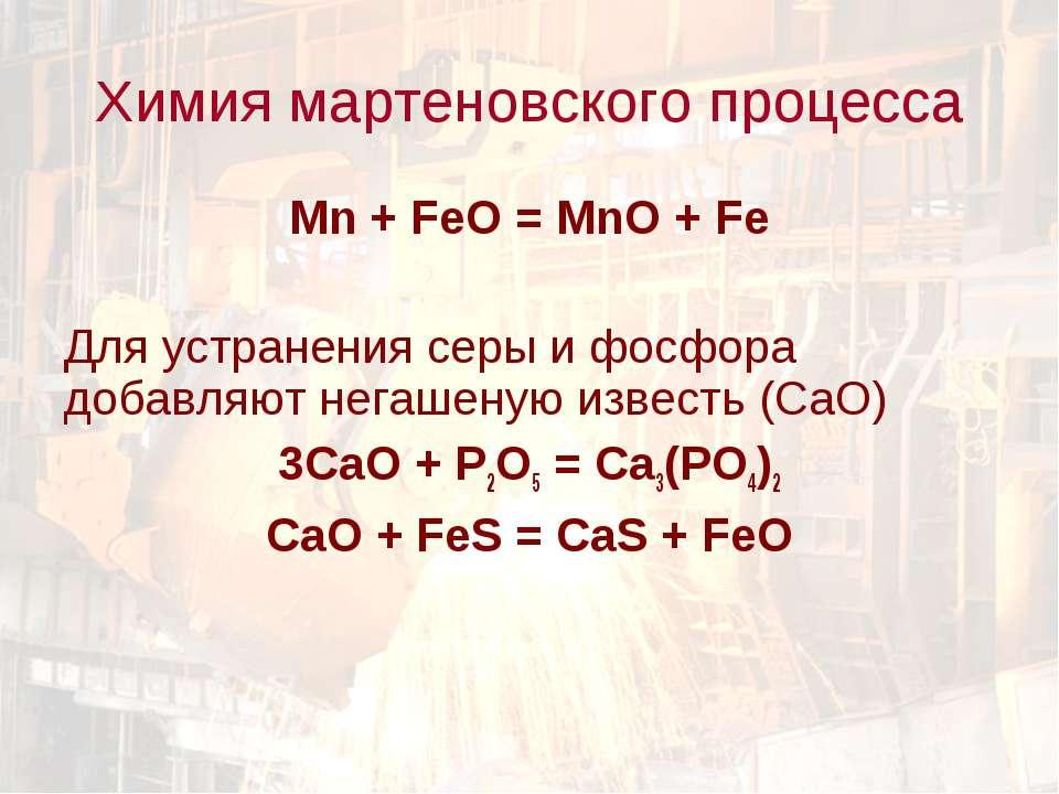 Mn + FeO = MnO + Fe Для устранения серы и фосфора добавляют негашеную известь...