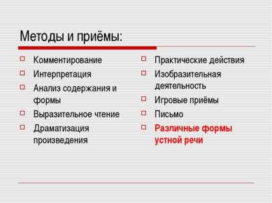 Методы и приёмы: Комментирование Интерпретация Анализ содержания и формы Выра...
