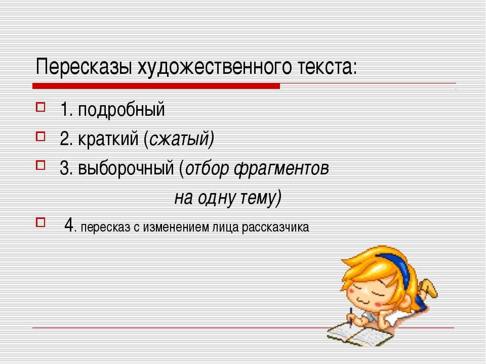 Пересказы художественного текста: 1. подробный 2. краткий (сжатый) 3. выбороч...