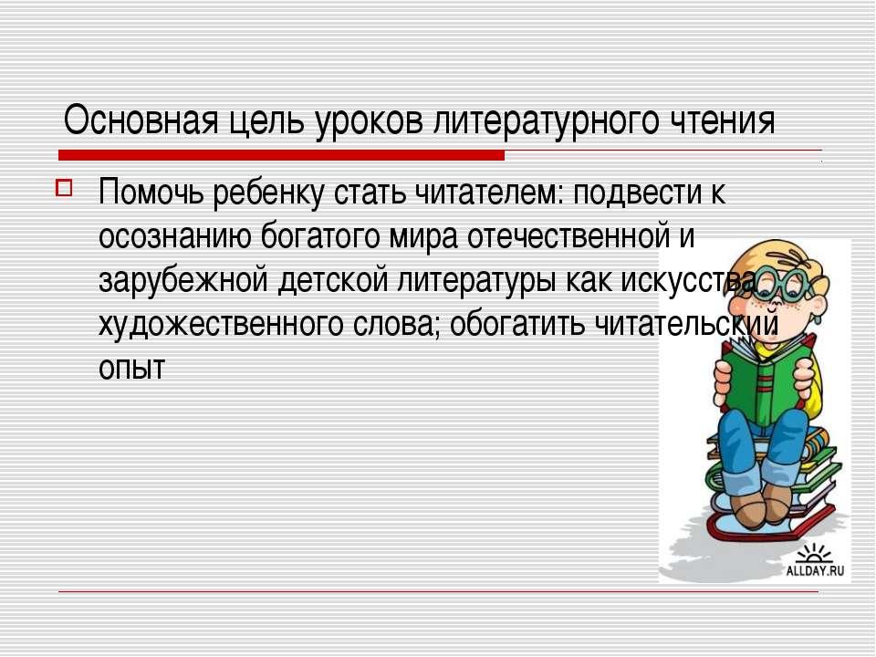 Основная цель уроков литературного чтения Помочь ребенку стать читателем: под...