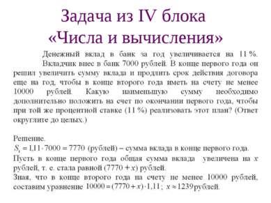 Задача из IV блока «Числа и вычисления»