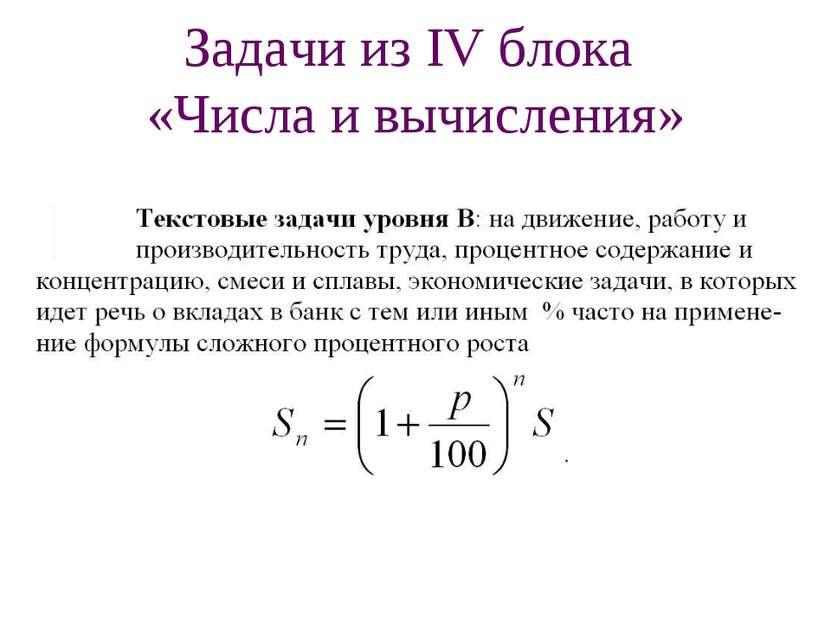 Задачи из IV блока «Числа и вычисления»