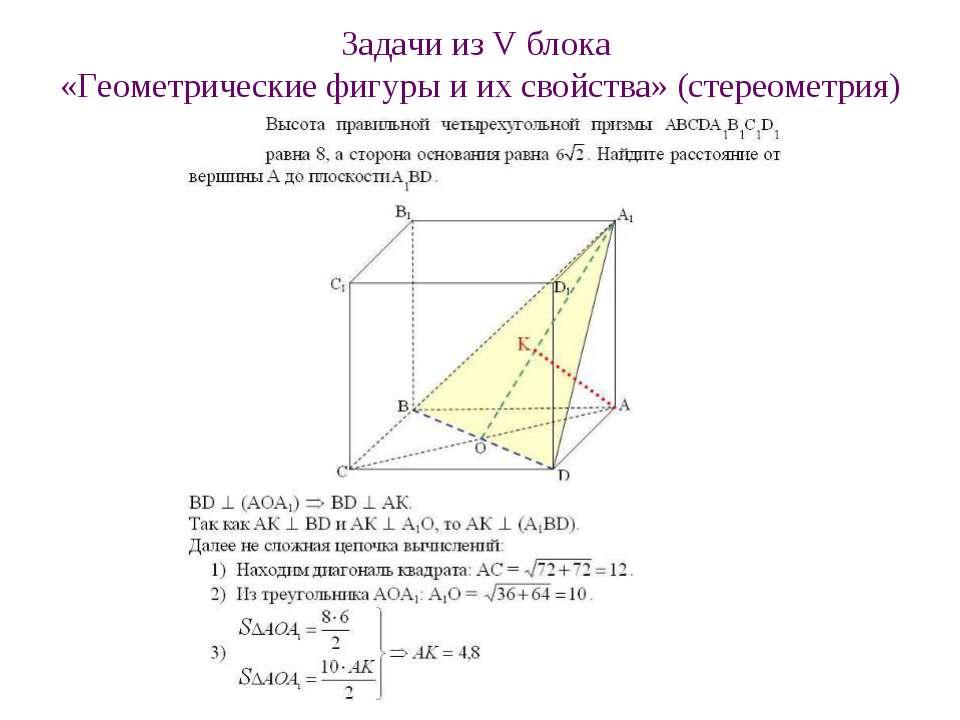 Задачи из V блока «Геометрические фигуры и их свойства» (стереометрия)