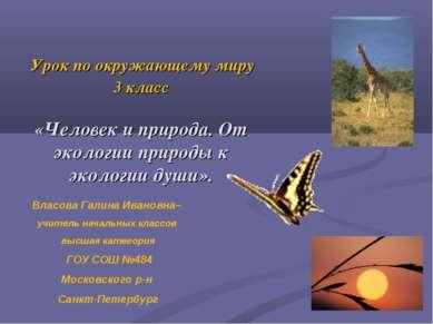 Урок по окружающему миру 3 класс «Человек и природа. От экологии природы к эк...