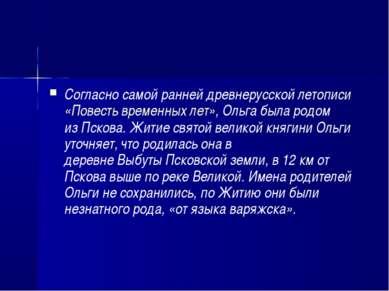 Согласно самой ранней древнерусской летописи«Повесть временных лет», Ольга б...