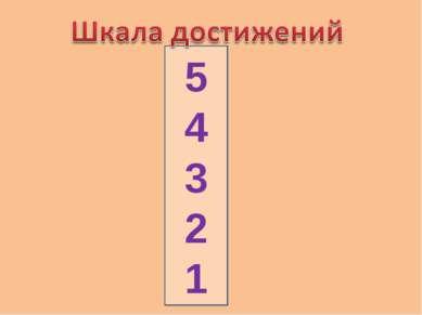 5 4 3 2 1