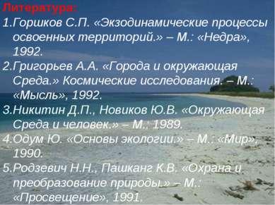 Литература: Горшков С.П. «Экзодинамические процессы освоенных территорий.» – ...