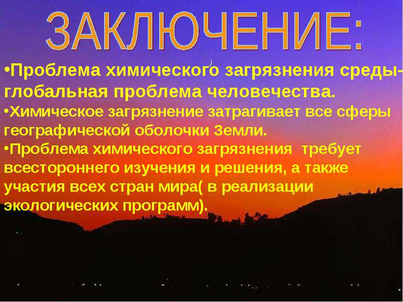 Проблема химического загрязнения среды- глобальная проблема человечества. Хим...