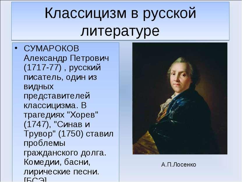 Классицизм в русской литературе СУМАРОКОВ Александр Петрович (1717-77) , русс...