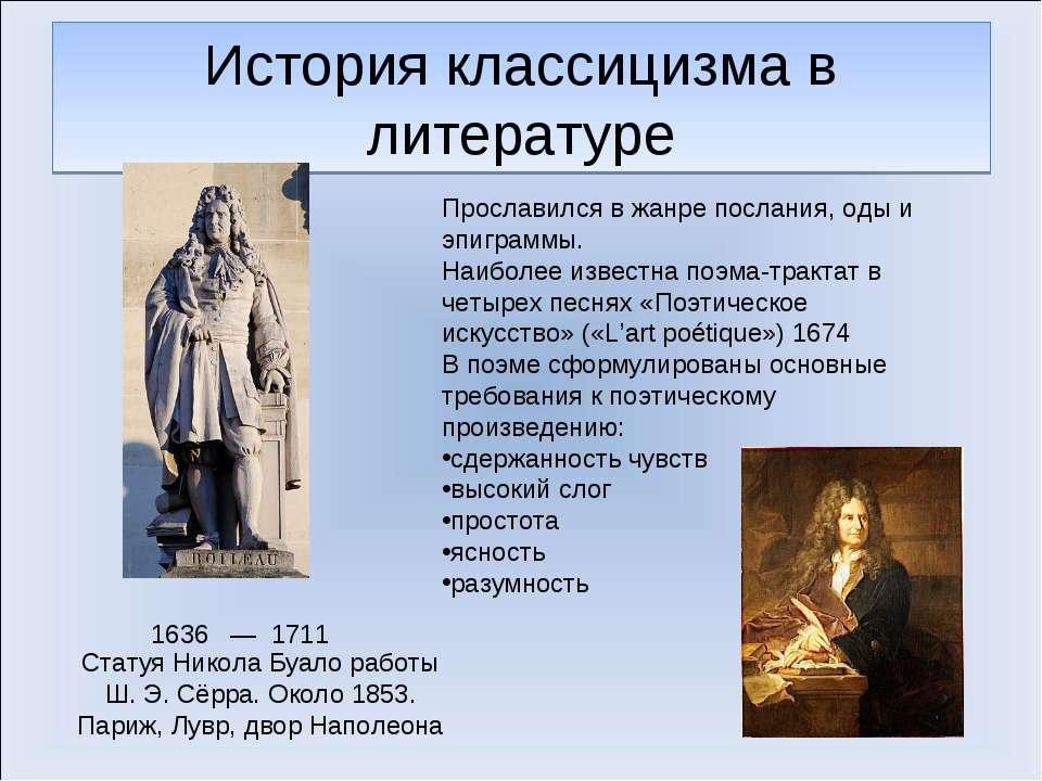 История классицизма в литературе 1636 — 1711 Прославился в жанре послания, од...