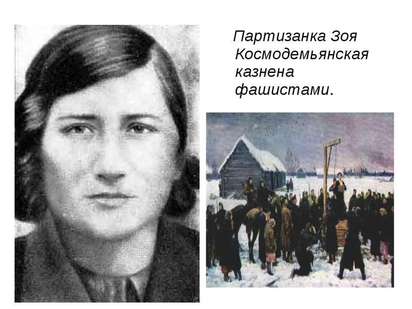 Партизанка Зоя Космодемьянская казнена фашистами.