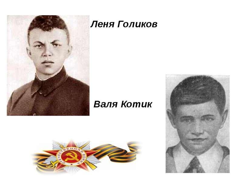 Леня Голиков Валя Котик