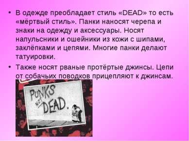 В одежде преобладает стиль «DEAD» то есть «мёртвый стиль». Панки наносят чере...