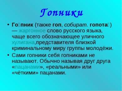 Гопники Го пник (также гоп, собират. гопота ) — жаргонное слово русского язык...