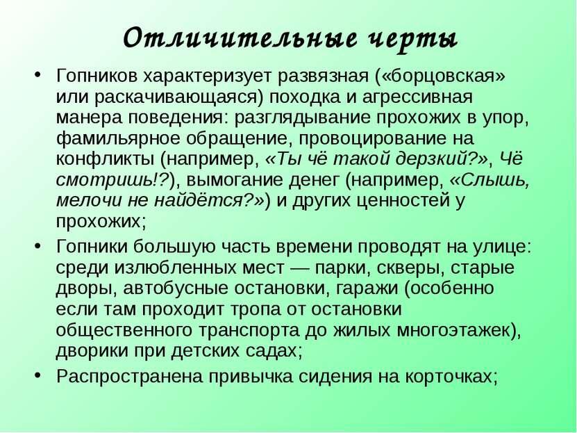 Отличительные черты Гопников характеризует развязная («борцовская» или раскач...