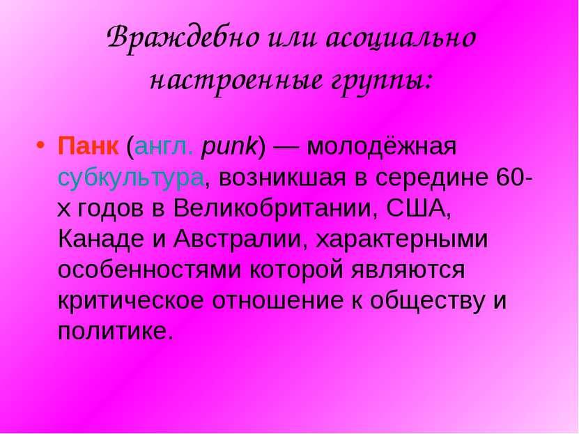 Враждебно или асоциально настроенные группы: Панк (англ. punk)— молодёжная с...
