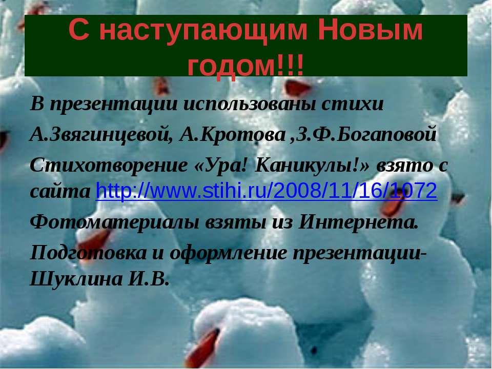 С наступающим Новым годом!!! В презентации использованы стихи А.Звягинцевой, ...