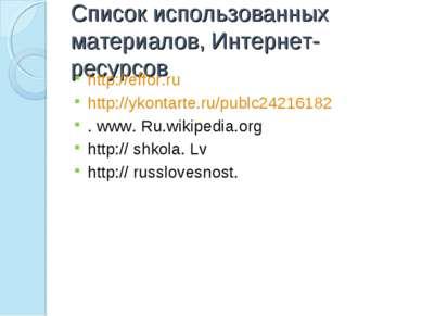 Список использованных материалов, Интернет-ресурсов http://effor.ru http://yk...