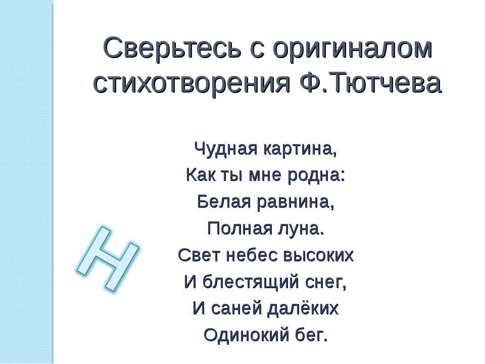 Сверьтесь с оригиналом стихотворения Ф.Тютчева Чудная картина, Как ты мне род...