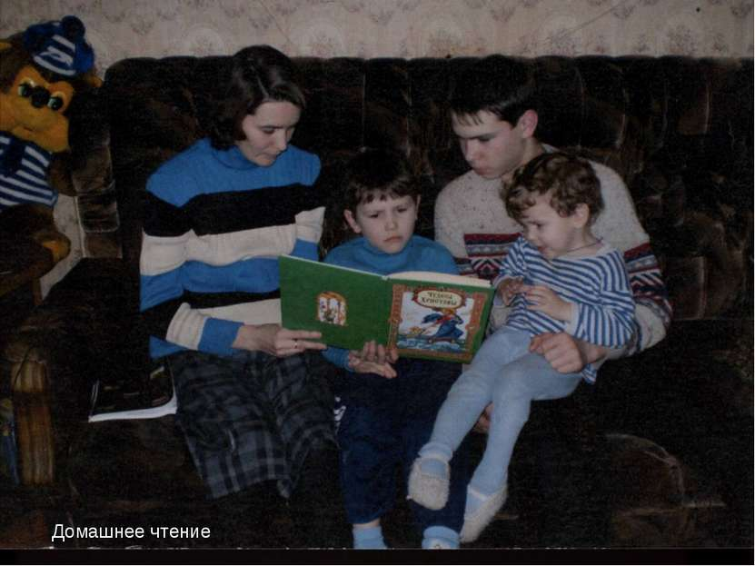 Домашнее чтение